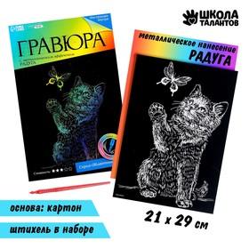 Гравюра «Котёнок с бабочкой» с эффектом голография
