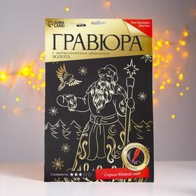 Гравюра «Дед Мороз» с металлическим эффектом А4