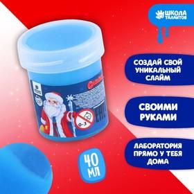 Слайм «Дед мороз», голубой, 40г