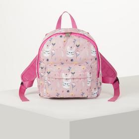 Рюкзак «Зайчик»,22х8х24 см, отд на молнии, н/карман, розовый
