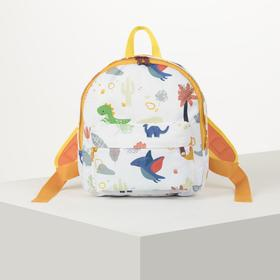 Рюкзак «Динозаврики»,22х8х24, отд на молнии, н/карман, белый