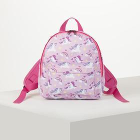 Рюкзак детский, отдел на молнии, наружный карман, цвет розовый, «Радужные единороги»
