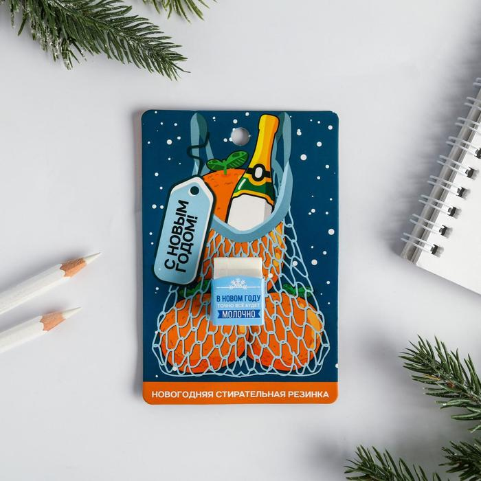 Стирательная резинка-молоко на открытке «С новым годом», 10 х 15см