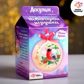 Набор для творчества «Декупаж новогоднего шарика: снегирь»