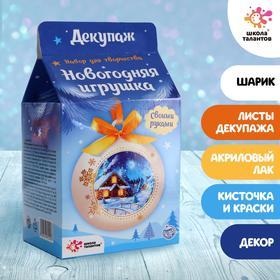 Набор для творчества «Декупаж новогоднего шарика: домик»