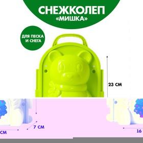 Снежколеп «Мишутка» цвета МИКС
