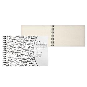 Альбом для рисования 130 х 190, ЗХК «Сонет», 50 листов, 80 г/м², на гребне, бумага серая марка Б