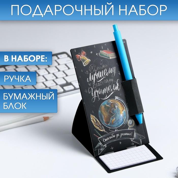 """Ручка на открытке с бумажным блоком """"Самому лучшему классному учителю"""" - фото 496068"""