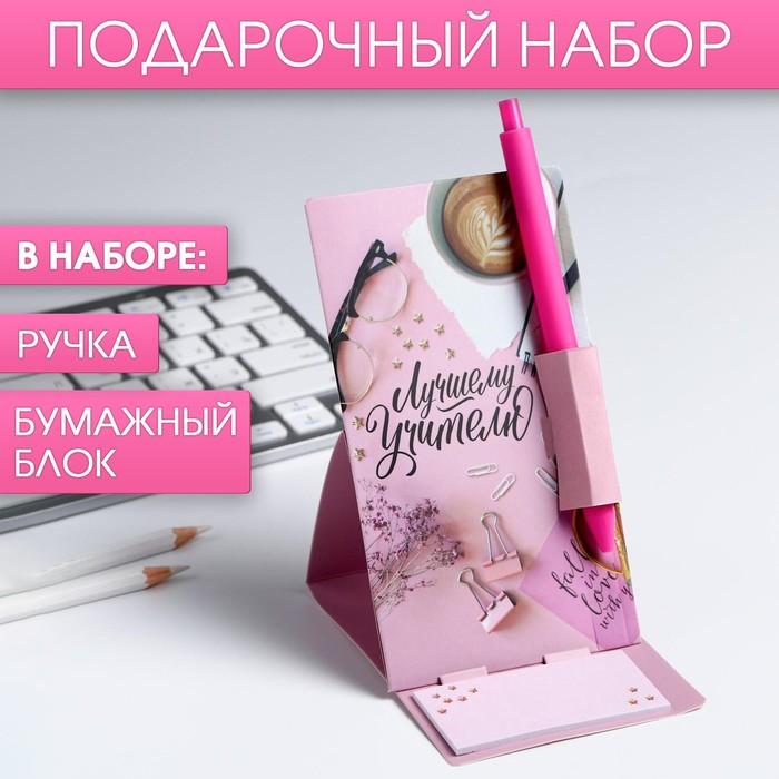 """Ручка на открытке с бумажным блоком """"Лучшему учителю"""" - фото 961503"""