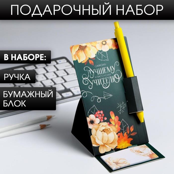 """Ручка на открытке с бумажным блоком """"Самому лучшему классному учителю"""" - фото 496095"""
