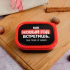 """Lunch box """"how to meet the New Year, so you need it"""" 150 ml"""