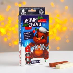 Набор для творчества. Лепим свечи «Мишка»