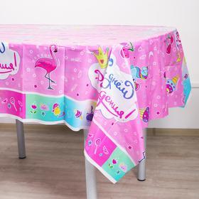 "Tablecloth ""Happy birthday"" magic world 704021"