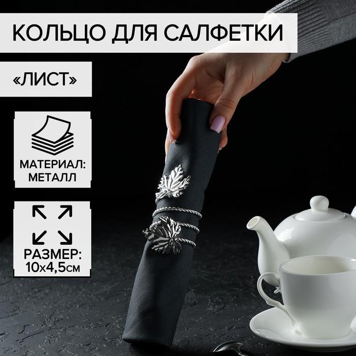 Кольцо для салфетки «Лист», 10×4,5 см, цвет серебряный - фото 496178