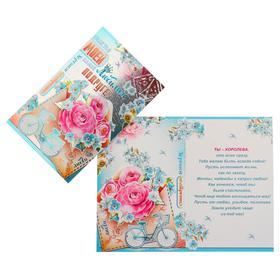 """Postcard """"Beloved friend"""" flowers, Bicycle, metallization"""