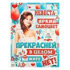 "Poster ""Bride-bright gem"" 595x450 mm"