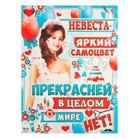 Плакат 'Невеста - яркий самоцвет' 595x450 мм Ош