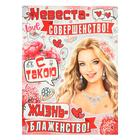 "Poster ""Bride-perfection"" 595x450 mm"
