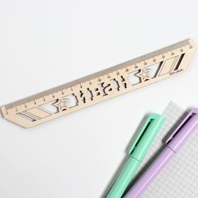 "Drawing Board ruler-insert "" Ivan"""