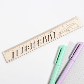 "Drawing Board ruler-insert "" Eugene"""