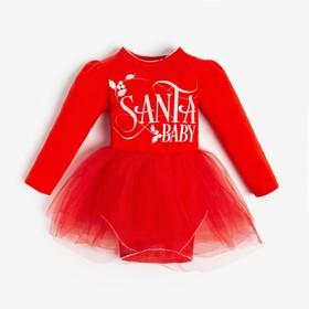 """Боди с юбкой Крошка Я """"Santa Baby"""", рост 62-68 см"""