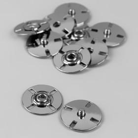 Buttons sewn decorative, d = 21 mm, 5 PCs, silver color