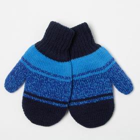Варежки для мальчика, цвет голубой/тёмно-синий, размер 12