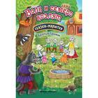 Волк и семеро козлят. Сказки-малютки. 2-е изд. Гримм В.