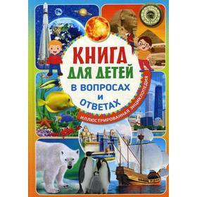 Книга для детей в вопросах и ответах. Иллюстрированная энциклопедия