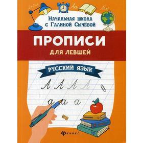 Прописи для левшей: русский язык. 2-е изд. Сычева Г.Н.