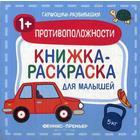 Противоположности 1+: книжка-раскраска для малышей