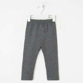 Штанишки детские, цвет серый, рост 80 см