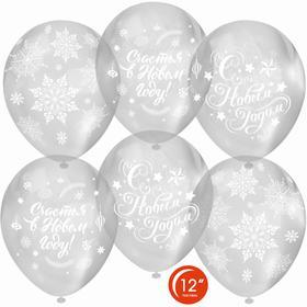 """Шар латексный 12"""" «Счастья в Новом году!», прозрачный, кристалл, 5-сторонний, набор 50 шт."""