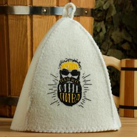 """Classic bath hat with silk-screen printing """" Pour me a beer"""""""