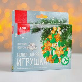 Новогодняя игрушка из бусин «Новогоднее веселье»