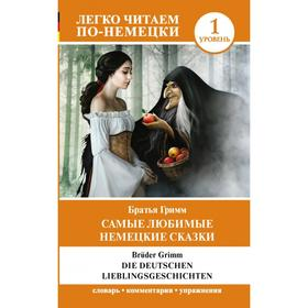 Foreign Language Book. Самые любимые немецкие сказки. Уровень 1. Я. Гримм