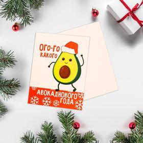 "Postcard-mini ""Avocado"", 8 x 6cm"
