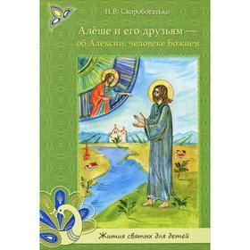 Алеше и его друзьям - об Алексии, человеке Божием. Скоробогатько Н.В.