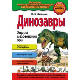 Динозавры. Ящеры мезозойской эры. Школьник Ю.К.