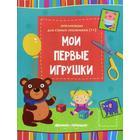 Книжка-вырезалка «Мои первые игрушки», 2-е издание