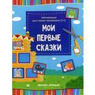 Книжка-вырезалка «Мои первые сказки», 2-е издание