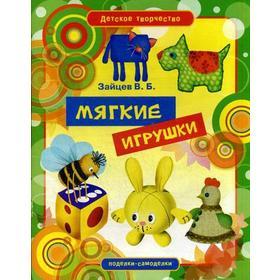«Мягкие игрушки», Зайцев В.Б.