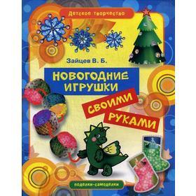 «Новогодние игрушки своими руками», Зайцев В.Б.
