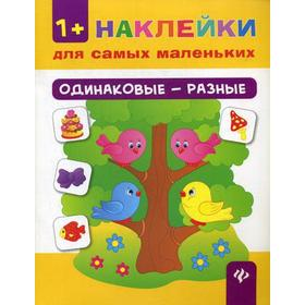Одинаковые - разные. Наклейки для самых маленьких. 3-е издание. Леонова Н. С.