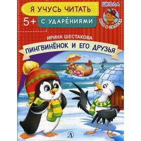 Пингвиненок и его друзья. Шестакова И.Б.