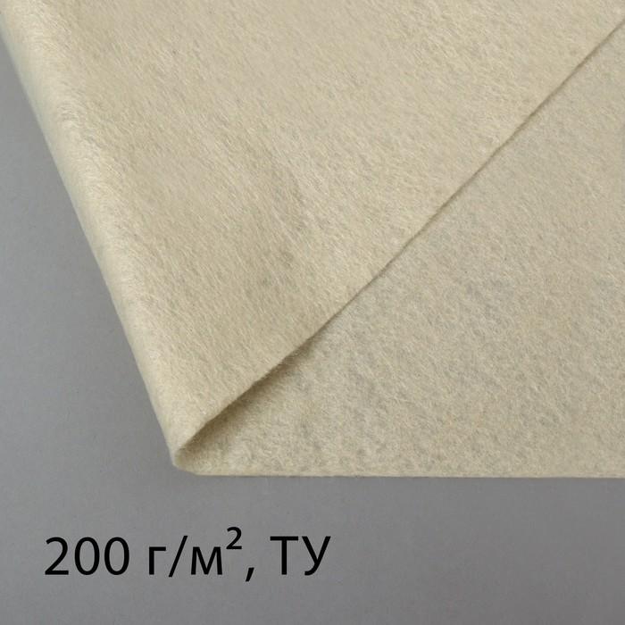 Полотно нетканое, иглопробивное, 2 × 2 м, плотность 200 г/м²