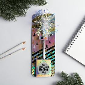 Ручка в конверте «Все исполнит Новый год», 21,7 х 8 см