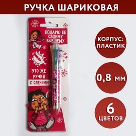 Ручка с несколькими стержнями «Подари своему бывшему»