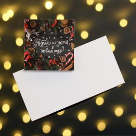 "Postcard-mini ""Warmth and comfort"" 7 x 7cm"