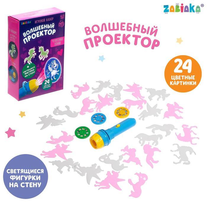 Игровой набор «Чудесные пони» , проектор, светящиеся наклейки - фото 76816450